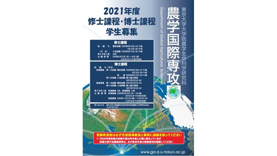修士学生募集 '21(6/17更新)