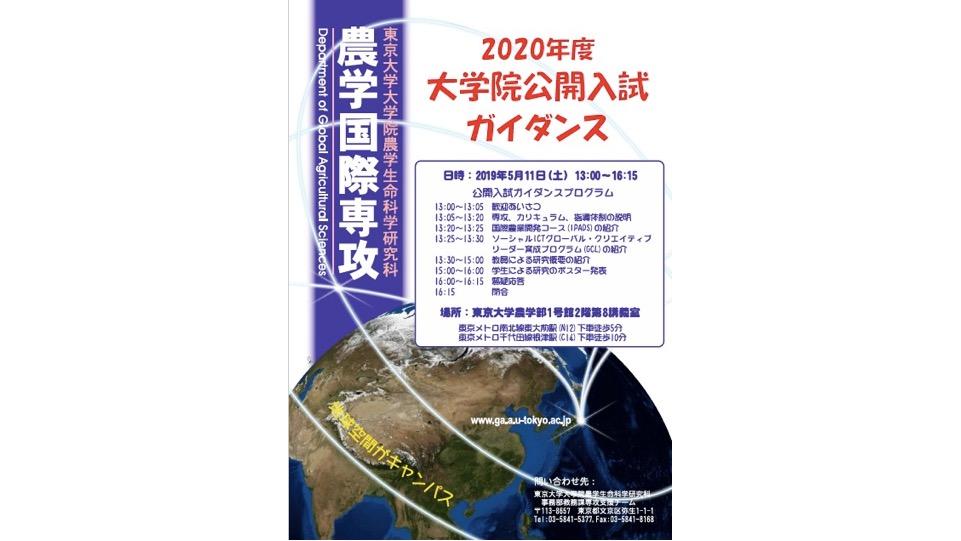 大学院公開入試ガイダンス '21 (6/18改)