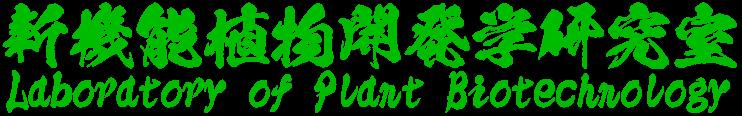 新機能植物開発学研究室