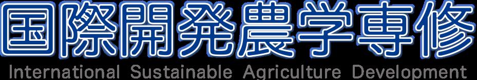 国際開発農学専修